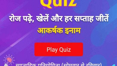 Photo of Play Amar Ujala Quiz And Win Amazon Gift Voucher – 30th Dec 2019