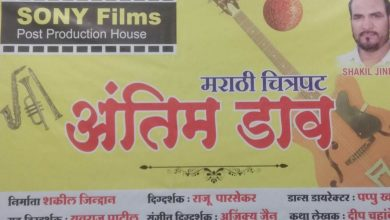 Photo of Catch Auditions for Marathi Movie – Antim Dhav in Nagpur to be held soon